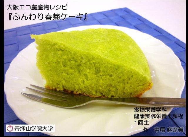 ふんわり春菊ケーキ