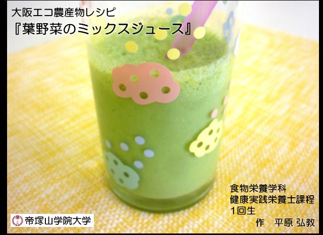 葉野菜のミックスジュース