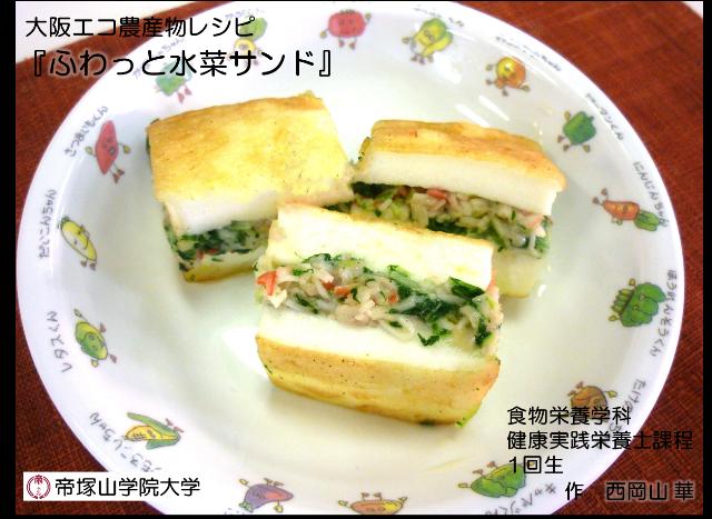 ふわっと水菜サンド