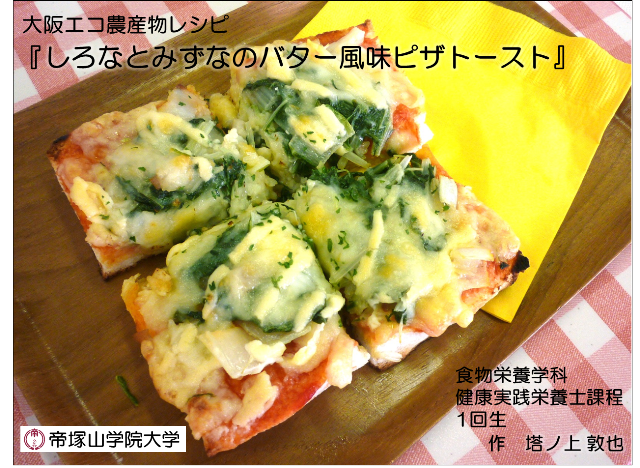 しろなとみずなのバター風味ピザトースト