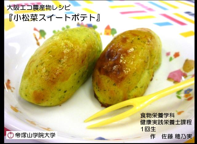 小松菜スイートポテト