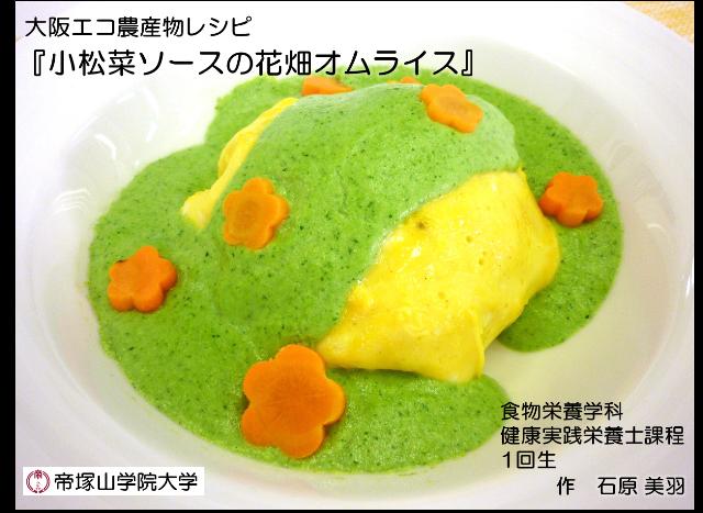 小松菜ソースの花畑オムライス